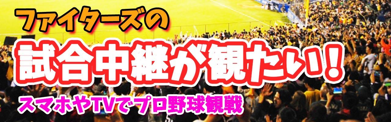 試合 ファイターズ 日本 ハム 北海道日本ハムファイターズをこよなく愛すファンのサイト