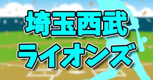 2021埼玉西武ライオンズ試合のライブ配信を徹底比較!おすすめはDAZN?パリーグTV?