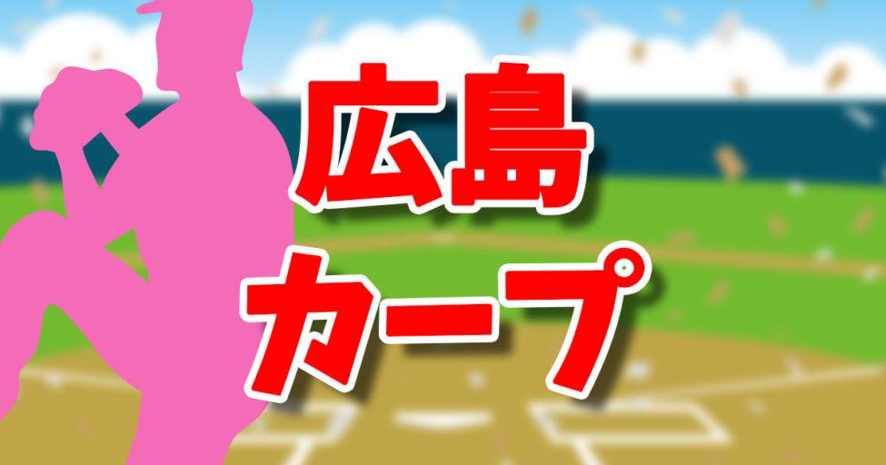 2021広島カープの試合中継は今年も特殊!おすすめはDAZN?カーチカチ?