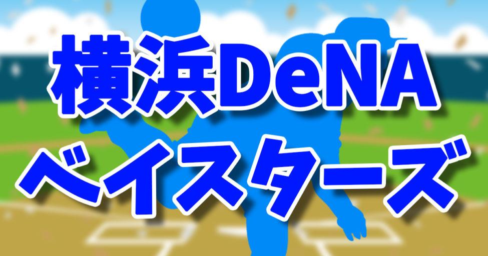 2020横浜DeNAベイスターズ試合の中継おすすめはDAZN