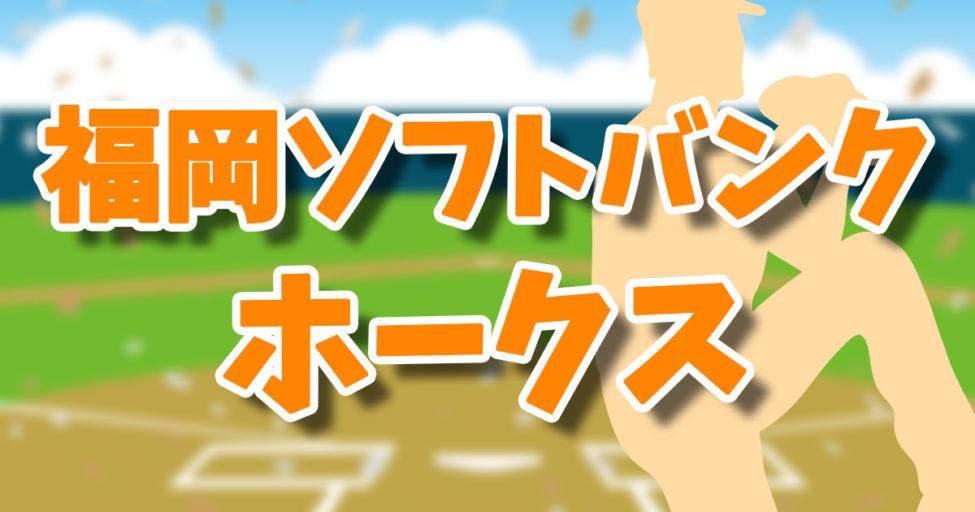 2020福岡ソフトバンクホークス優勝までの試合中継・ライブ配信を徹底比較!おすすめがDAZNな理由