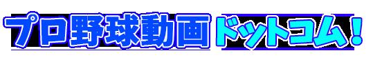 プロ野球動画ドットコム!