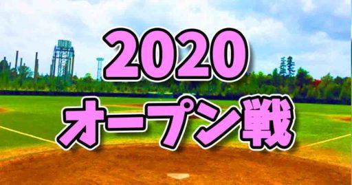 2020オープン戦