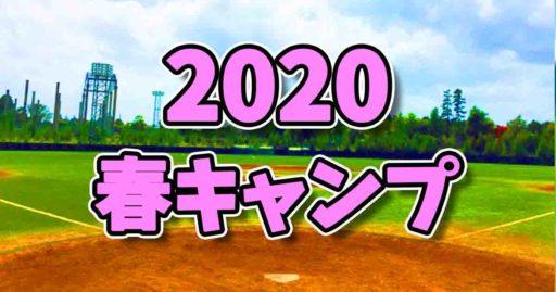 2020春キャンプ