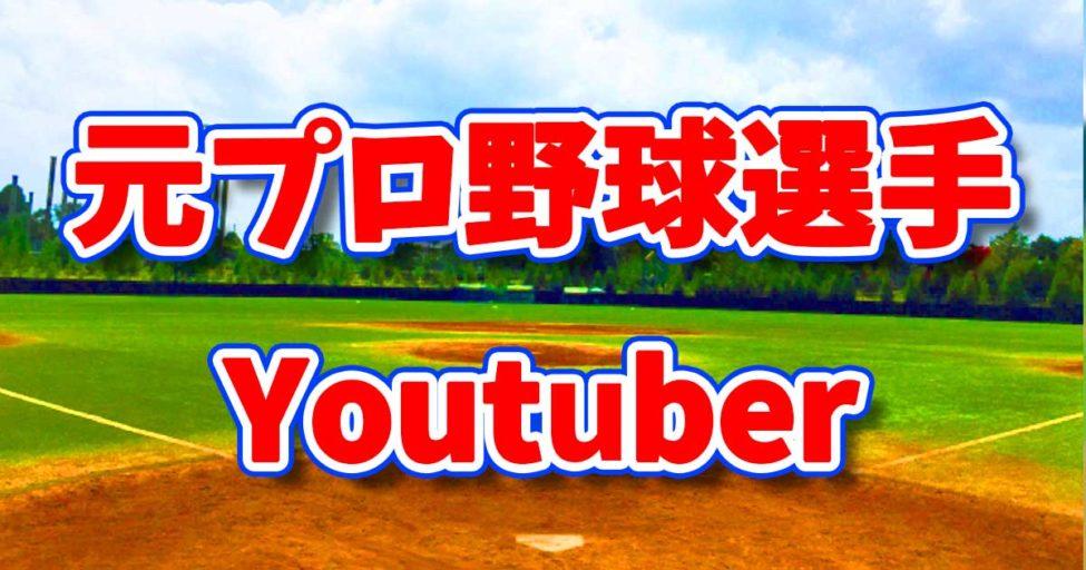 プロ野球選手のユーチューバー(YouTuber)一覧 ※元プロ野球選手含む