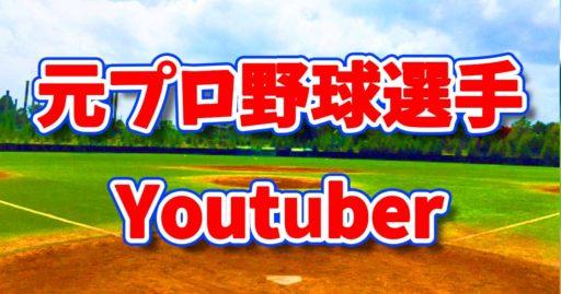 元プロ野球選手YOUTUBER