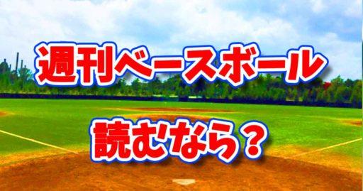 週刊ベースボール読むなら