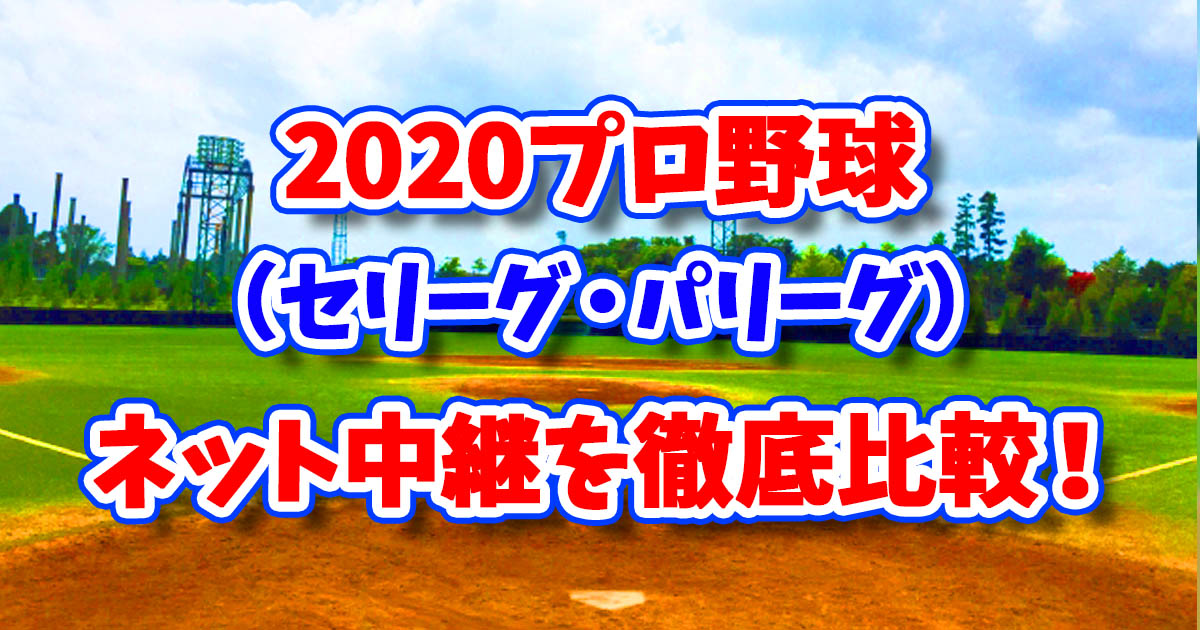 2020プロ野球ネット中継比較