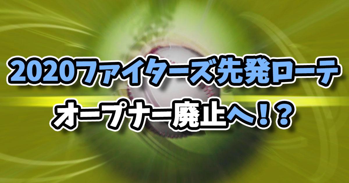 日本ハムファイターズ先発ローテーション